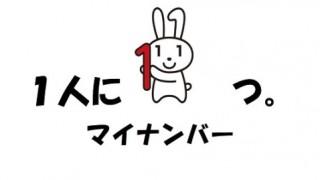 【悲報】マイナンバー熊本地震で役に立たない