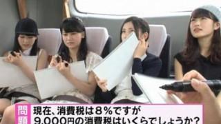 【悲報】アイドル女子 消費税の計算できない<画像>とんでもない計算能力を見せつける