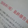 【悲報】ワイ、役所からの最終催告書に咽び泣く