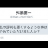 舛添都知事からなりすまし垢に届いたメッセージ「私の評判を悪くするような事はやめていただけませんか?」