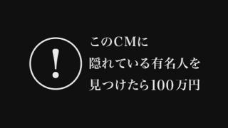 このCMに隠れてる有名人みつけたら100万円<動画>コスプレイヤー御伽ねこむさん即バレしてしまう