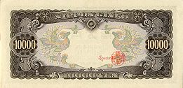 Series_C_10K_Yen_Bank_of_Japan_note_-_back