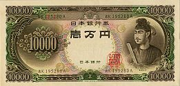 Series_C_10K_Yen_Bank_of_Japan_note_-_front