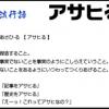 朝日新聞の酷い印象操作 見出し「農水省、養鶏協会長から現金」⇒内容は・・・