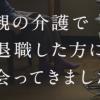 【ダレノミクス?】民進党の安倍ちゃん批判CM<2016参院選>ほか過去の民主・自民CM