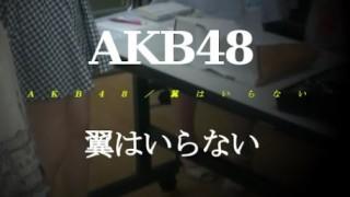 230万枚を超える大ヒット!AKB48最新曲 「翼はいらない」<音アリ>向井地美音ちゃんが初センター
