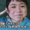 大和くん発見される<実況2ch反応>北海道置き去り行方不明の小学生 無事保護