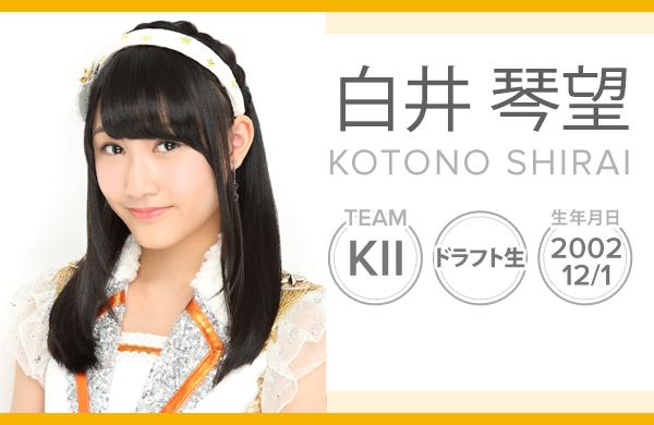 shirai_kotono