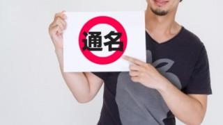 最高裁 韓国名強要で賠償確定「著しく不快感を与えるもの」在日男性が社長訴え