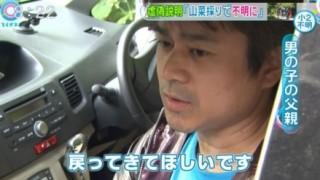 大和くん置き去り父親の証言 空白の5分 の疑問…北海道7歳男児行方不明