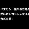 「は?天皇は天皇でしょ?」ゼンカモンこと堀江貴文氏2011年の発言に盛大なブーメラン