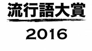 ネット流行語大賞2016上半期はっぴょ~う!