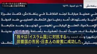 社民党とパヨク「ダッカ人質事件 安倍が日本人人質たちを殺した」 全世界vsISIL+パヨクの構図 …バングラデシュ人質テロ事件