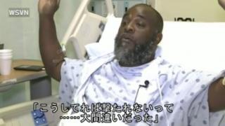 警官に撃たれた黒人医師の証言が可哀そうだけどワロタwwwww