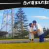高1から4年間付き合って入籍したカップルの記念日動画を観たおまえらの反応…恋が芽生えた記念日