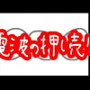 NHK テレビなくても受信料負担を検討へ 電波の押し売りに2ch非難轟々怒り極まる…総務省、NHK巡り議論