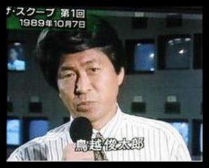鳥越俊太郎若い頃3-300x241