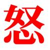 【汚すぎる】食材の貝を鼻の穴に入れて記念撮影<画像>北海道の居酒屋店員不衛生行為をFacebookで自慢した結果 こんな居酒屋ぜったい行きたくない・・・