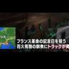 【悲報】フランスのテロ犯人射殺現場の現在の様子が凄いことに<動画像>ゴミの山ツバを吐き捨てる人々