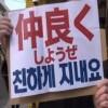 ヘイトスピーチ規制本日条例施行 ツイッター等でヘイトスピーチ発言した団体や個人名を大阪市のHPで公表