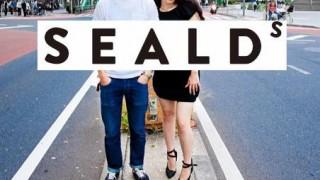 マスコミ「SEALDsは若者の代表 若い世代の声!」←実際は若者は自民支持 シールズとはいったい何だったのか