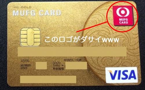mufg-card-logo