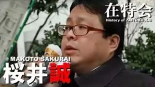 在特会・桜井誠さん街頭演説に本物の『嵐』が駆けつける…東京都知事選