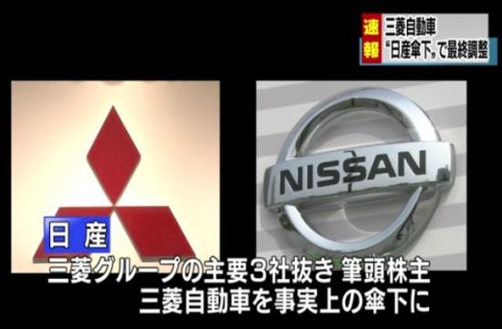 wpid-mitsubishi-motors-nissan-sanka-1.jpg
