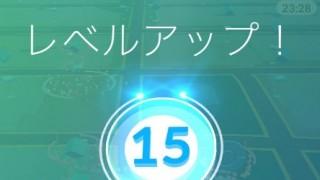 ポケモンGO簡単にレベルアップさせる裏ワザ ポッポを集めて短時間で最強トレーナーに