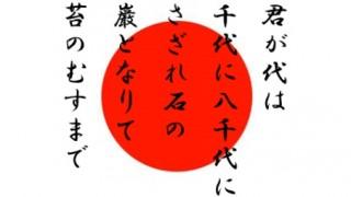 日本では『愛国心を表現してはいけない』異常な影響が今も続いている