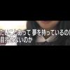 NHK超貧困JK捏造疑惑の答え合わせ?<JK8>黒幕はやっぱり共産党か高校生による私学助成運動はじまる