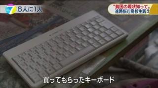 NHKヤラセ捏造疑惑の超貧困JKうららさんのランチ<これまでの経緯まとめと画像>炎上加速とんでもない事態に 怒りの声やまず