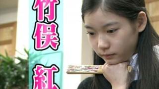 美少女JK女流棋士 竹俣紅ちゃんの胸が急成長!<画像>大人っぽくなったなあ