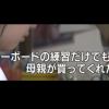 NHKのやらせ捏造また見破られる!? PC買えなくてキーボードで我慢する可哀想な超貧困JK→部屋に2万円のペンを発見