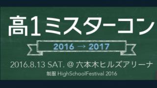 おまえらがいっぱい居るイケメンコンテスト<画像>いまんとこ日本一イケメンな高校一年生7名