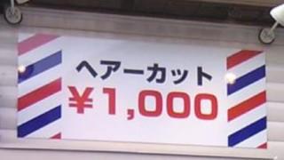 【悲報】1000円カット 坊主頭を失敗する → 画像