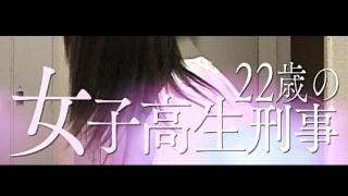 ホンモノ美人警官(22)が女子高生コスプレ<画像>変装して犯人をおびき寄せるJKデカ