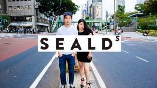 SEALDs解散ラップで最期まで笑かしてくれる<解散メッセージ>2016年8月15日SEALDsは解散します