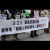 何故か韓国目線で記事を書く新聞社が東京にあるらしい…韓国人学校に土地「白紙」