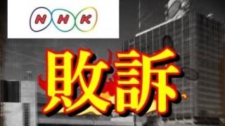 【勝利】ワンセグ付き携帯 NHK受信契約義務なし…さいたま地裁判決