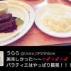 豪遊している貧困JK騒動 捏造疑惑のNHKからコメントキタ━(゚∀゚)━!!