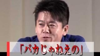 堀江貴文「寿司屋って10年でたまご焼けるようになるとかバカじゃねえの」すきやばし次郎をボロクソ酷評
