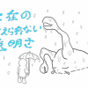 酒鬼薔薇聖斗 少年Aからの挑戦状