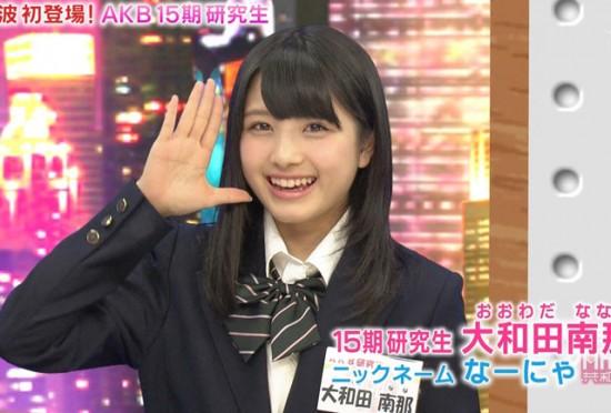 oowada-nana-01