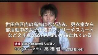 元キンコメ高橋に制服盗まれたJK特定されてしまう<画像>被害に遭った女子高生 佐々木来夢さんの正体