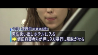 【ご尊顔】美人局で逮捕された25歳女 今井亜理沙ちゃん(`・ω・´)
