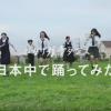 女子高生の「ポカリガチダンス」踊ってみた動画 めちゃカワわろたwwww