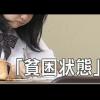 NHK貧困JK捏造ヤラセ騒動 サイゾー社「ビジネスジャーナル」編集長を更迭 「ネット上の書き込みを丸ごと信用してしまった」
