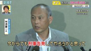 【黒塗り開示】舛添前都知事の海外出張費 実際は5万円の会議室の見積り額
