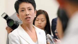 二重国籍の女性 とある国ではこうなる… 蓮舫氏、台湾のパスポート「探したら出てきた」過去の発言がボロボロと・・・